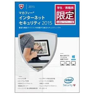 マカフィー インターネットセキュリティ 2015 3台1年アカデミック ソフトウェア