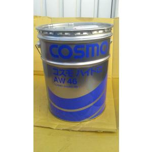 工業用、建設機械用、作動油 コスモ ハイドロAW46/32  20Lペール缶(税、送料込み)(一般、個人様専用)|goodoil
