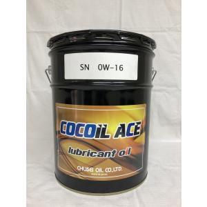 ガソリン用エンジンオイル COCOIL SP0W16 20L(ペール缶)(100%合成油)(税、送料込み)|goodoil