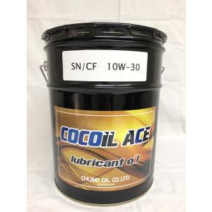 ガソリン/ディーゼル兼用エンジンオイル COCOIL SP/CF10W30 20L(ペール缶)部分合成油(税、送料込み)|goodoil