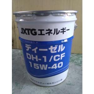 エンジンオイル JXエネルギー  ディーゼルDH−1/CF  15W40/10w30 20Lペール缶(税、送料込み)|goodoil