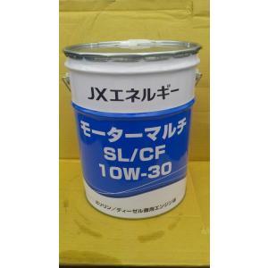 ガソリン、ディーゼル兼用エンジンオイル JXモーターマルチSL/CF10W30 20Lペール缶(税、送料込み)|goodoil