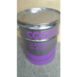 自動車、建設機械用ギア油 コスモ ギアGL-5  90  20Lペール缶|goodoil