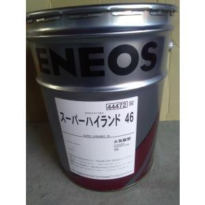 工業用、建設機械用、油圧作動油、JXスーパーハイランド46/32  20Lペール缶(法人様限定)(個人宅、エネオスSS不可)|goodoil