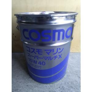 漁船用ディーゼルエンジンオイル コスモマリンスーパーマルチX(15W40)20Lペール缶(税、送料込み)|goodoil