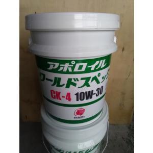 出光ディーゼルエンジンオイル アポロイル ワールドスペックCK-4 10W30/15W40 20Lペール缶(税、送料込み) |goodoil