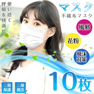 マスク 10枚 使い捨て 日本発送 不織布マスク 送料無料 大人用 三層構造 男女兼用 使い捨 花粉 ハウスダスト|goodplus