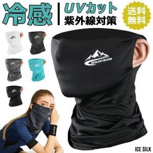冷感 マスク セール フェイスカバー ネックガード  耳かけるタイプ 洗える 夏 UVカット 自転車 ゴルフウエア 水洗い可能 代引不可|goodplus