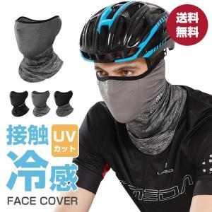 冷感マスク フェイスマスク 夏用 フェイスカバー ネックガード ひんやり UVカット 水洗い可能  男女兼用 紫外線対策 日焼け防止 代引不可 goodplus