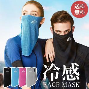 冷感マスク フェイスカバー 夏用 メンズ レディース 耳かけ ネックガード ひんやり 洗える UVカット 男女兼用 熱中症対策 代引不可 goodplus