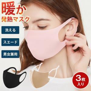 マスク 即納 花粉症対策 洗える 耳紐調整可能 3枚セット 5枚セット 10枚セット 春向け 大きめ 男女兼用 代引不可|goodplus