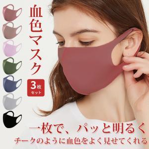 血色マスク マスク 3枚セット 夏用 ひんやり 冷感マスク 蒸れない 涼しい おしゃれ 洗える 耳が痛くない 大人用 男女兼用 代引不可|goodplus