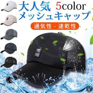 帽子 メッシュキャップ 野球帽 通気性抜群 紫外線対策 メンズ レディース UVカット スポーツ ゴルフ 日焼け止め 釣り 涼しい 男女兼用 夏 代引不可 goodplus