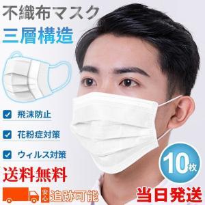 マスク 在庫あり 即発送 不織布【10枚入】使い捨て 箱なし 三層構造 白 男女兼用 ウィルス対策 花粉症対策 飛沫感染対策 送料無料 代引不可|goodplus