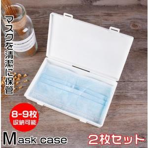 マスクケース マスク入れ 2個セット 8-9枚収納可能 マスクホルダー 携帯用 持ち運び  ボックス マスクポーチ おしゃれ シンプル ウイルス対策 ホワイト 代引不可|goodplus