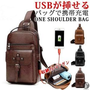 ワンショルダーバッグ 斜めがけバッグ ボディバッグ メンズ PU USBが挿せる バッグで携帯充電 ボディーバッグ  代引不可|goodplus