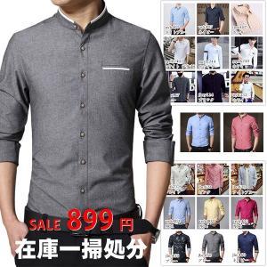 長袖シャツ カジュアルシャツ カラーシャツ ワイシャツ トップス メンズ シャツ 迷彩 白シャツ ビジネス  在庫一掃処分/新品未使用/返品&交換不可|goodplus