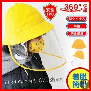 帽子 子供用 在庫あり即発送 着脱簡単 ウイルス細菌飛沫対策防護帽 マジックテープ ハット 5〜12歳 全保護帽子 つば広 フェイスガード コロナ対策 代引不可|goodplus