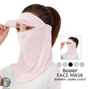 フェイスカバー マスク 日焼け防止 顔 ウォーキング 紫外線対策グッズ フェイスマスク マスク レディース ネックカバ 日焼け UVカットー ゴルフ 自転車 代引不可 goodplus