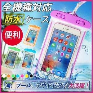 2個セット 夜光防水ケース スマホケース 防水 case 防水カバー ストラップ付 iPhone アイフォン対応 全機種対応 プール 海 旅行 リゾート 便利 代引不可|goodplus