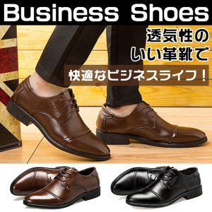 ビジネスシューズ ストレートチップ 紳士靴 PU革靴 新生活 メンズファション 紐靴 ブラック ブラウン 軽量 フォーマル 結婚式 仕事用|goodplus