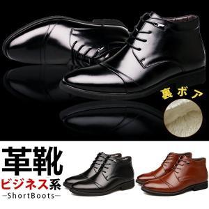 ショートブーツ 革靴 メンズブーツ ブーツ レースアップ 裏ボア ビジネス レザー アウトドア メンズ靴 防滑 ブラウン ブラック あったか 紳士靴 シューズ 革 靴|goodplus
