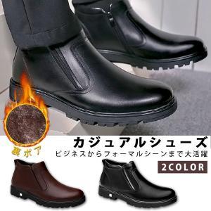 ショートブーツ 革靴 ムートンブーツ メンズブーツ ブーツ 裏ボア ビジネス レザー アウトドア メンズ靴 防滑 ブラウン ブラック あったか 紳士靴 シューズ 革|goodplus