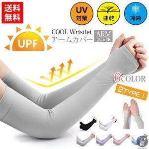 アームカバー UVカット ひんやり 涼感 冷感 紫外線対策 日焼け対策 日焼け止め UV手袋 手ぶくろ 男女兼用 2タイプ 指穴 指なし 代引不可|goodplus
