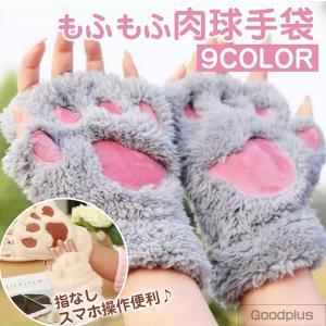 手袋 ハンドウォーマー 肉球 指なし にくきゅう 猫 猫の手 ネコ グローブ レディース もふもふ ふわふわ デスクワーク 秋冬 防寒 可愛い 代引不可|goodplus