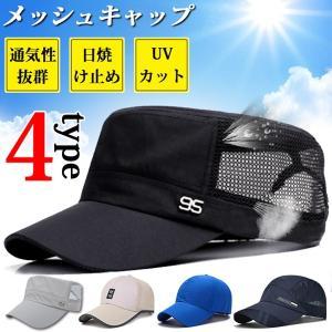 メッシュキャップ ワークキャンプ 帽子 キャップ 4type 父の日 通気性抜群 サイズ調節可能 紫外線対策 メンズ レディース UVカット スポーツ メッシュ ゴルフ goodplus