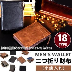 財布 セール メンズ 二つ折り財布 4type 革 オリジナル 小銭入れ コインケース 紳士 男性 収納 薄い財布 誕生日 プレゼント 代引不可|goodplus
