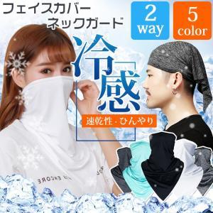 冷感 フェイスカバー フェイスマスク UV マスク フェイスガード ネックガード メンズ レディース 速乾性 ひんやり 熱中症対策 顔 首 農作業 代引不可|goodplus