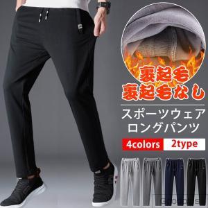 スウェットパンツ ジョガーパンツ 裹起毛 ランニングパンツ メンズ スポーツウェア ロングパンツ 2type あったか トレーニングウェア 代引不可|goodplus