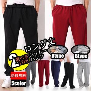 スウェットパンツ ジョガーパンツ メンズ パンツ ボトムス 2type 大きいサイズ フィットネス ロングパンツ 代引不可|goodplus