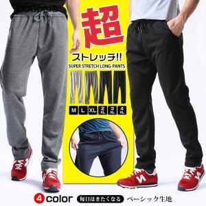 スウェットパンツ ジョガーパンツ パンツ 無地 メンズ ボトムス ランニング 部屋着 運動用 普段着 スポーツ ストレッチ ロング丈 代引不可|goodplus
