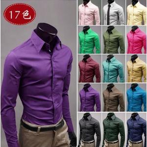カラーシャツ 長袖シャツ メンズ シャツ ワイシャツ 無地 17色 Yシャツ ビジネス トップス 結婚式 紳士 通勤 フォーマル 代引不可 送料無料|goodplus