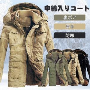 ミリタリージャケット 中綿コート メンズ ボアジャケット ロング モッズコート 綿 厚手 アウター ブルゾン 冬服 メンズ 防寒 大きいサイズ あったか 防寒|goodplus