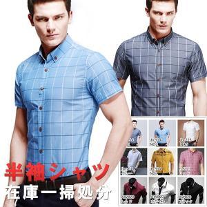 半袖シャツ ワイシャツ トップス シャツ カジュアルシャツ カラーシャツ ビジネス クールビズ メンズ 半袖 Yシャツ 在庫一掃処分/新品未使用/返品&交換不可|goodplus