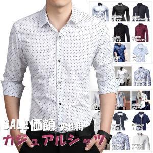 シャツ カジュアルシャツ カラーシャツ 半袖 長袖 ワイシャツ セール トップス ビジネス クールビズ メンズ Yシャツ 在庫一掃処分/新品未使用/返品&交換不可|goodplus