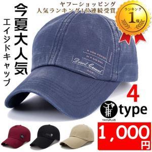 帽子 キャップ 父の日 メンズ 4type 野球帽 UVカット 夏 ハット レディース 男女兼用 紫外線カット サイズ調整式 夏物 【一部当日発送】