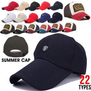 帽子 キャップ ぼうし ヤフー・ショッピング帽子ランキング1位 メンズ レディース 男女兼用 5type 野球帽 紫外線対策 当日発送/即納商品