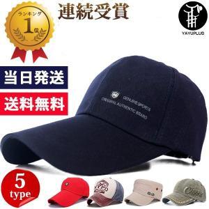 キャップ メンズ 帽子 一部当日発送 メンズ レディース ワークキャップ 男女兼用 5type 野球帽 即納商品  代引不可|goodplus