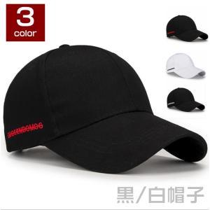 帽子 キャップ メンズ  男性用 野球帽 CAP UVカット 通学 春夏 日よけ 紫外線カット 紫外線対策 無地 おしゃれ シンプル 代引不可 goodplus
