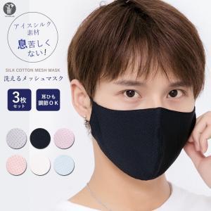 マスク 3枚セット 夏用 ひんやり 即納 メッシュ 冷感マスク 蒸れない 涼しい ウイルス対策 洗える 耳ひも調節可 大人用 男女兼用 代引不可|goodplus