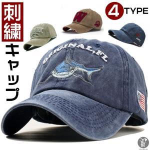 帽子  キャップ 刺繍 ベースボール帽子 ハート 4種類 英字 野球帽 ウォッシュ加工 メンズ レデ...