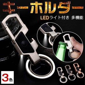 キーリング Wリング式 高級感漂うダブルリング キーホルダー 3色 LEDライト付き メタル 多機能 カラビナフック 車 家 鍵 オシャレ デザイン 代引不可|goodplus