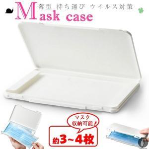 マスクケース マスク入れ 携帯用 持ち運び マスクホルダー ボックス マスクポーチ おしゃれ シンプル ウイルス対策 ホワイト 感染防止  代引不可|goodplus