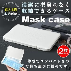 マスクケース マスク入れ 2枚セット 携帯用 持ち運び マスクホルダー ボックス マスクポーチ おしゃれ シンプル 代引不可|goodplus