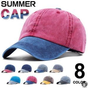 キャップ CAP 帽子 野球帽 メンズ レディース カーブキャップ ローキャップ ウォッシュ加工 ピグメント加工 男女兼用 春夏 代引不可 goodplus