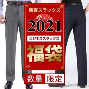 福袋 新春スラックス 2021 ビジネススラックス メンズ パンツ1点入り 紳士 通勤 面接 パンツ 新生活お買い得 数量限定 返品/交換/キャンセル不可 goodplus